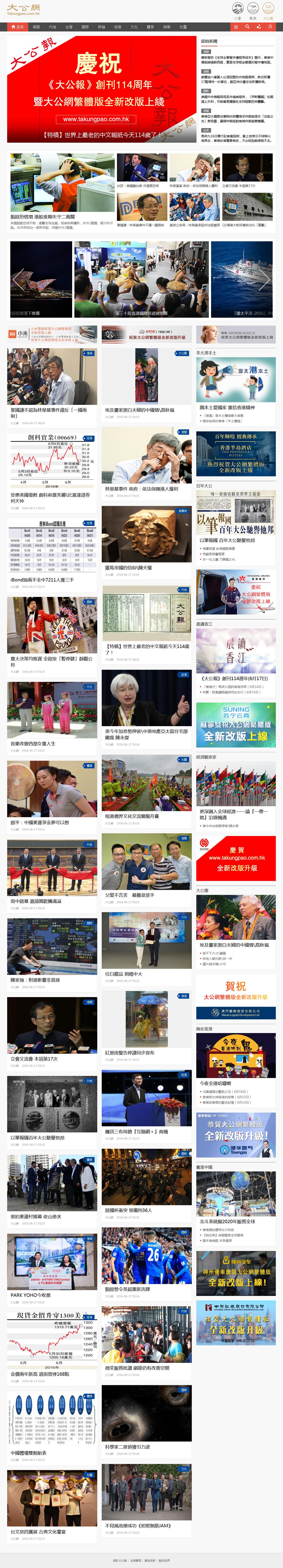 大公網繁體版全新改版上線 更貼近香港及海外用戶需求