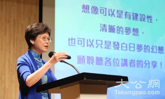 林郑月娥支持警方谴责衝击礼宾府事件