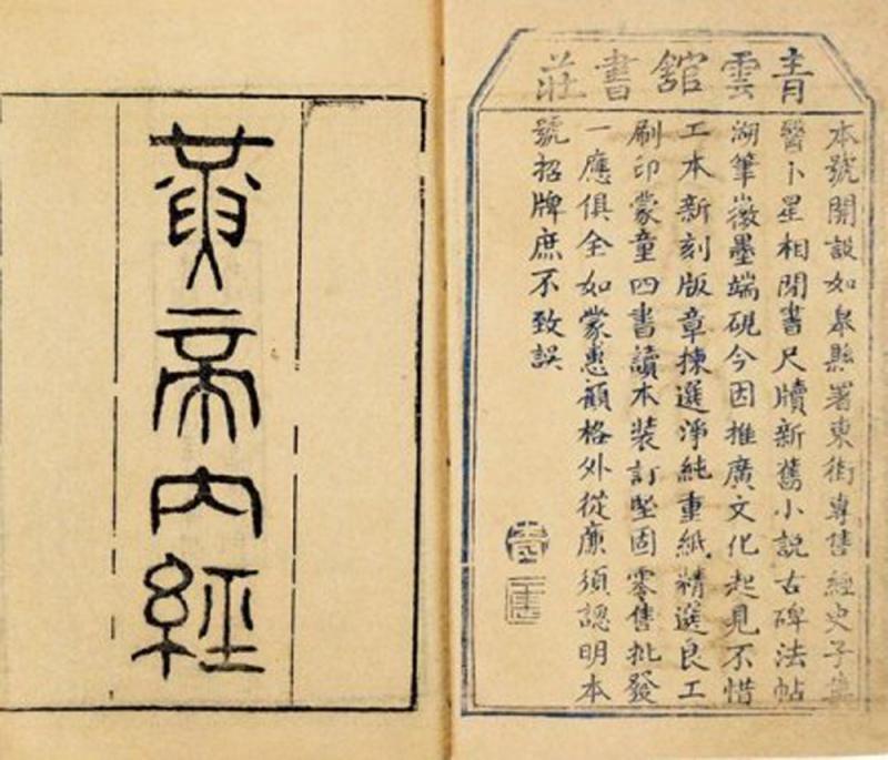 图:《黄帝内经》是世界上第一个提出「不治已病治未病」的防病养生