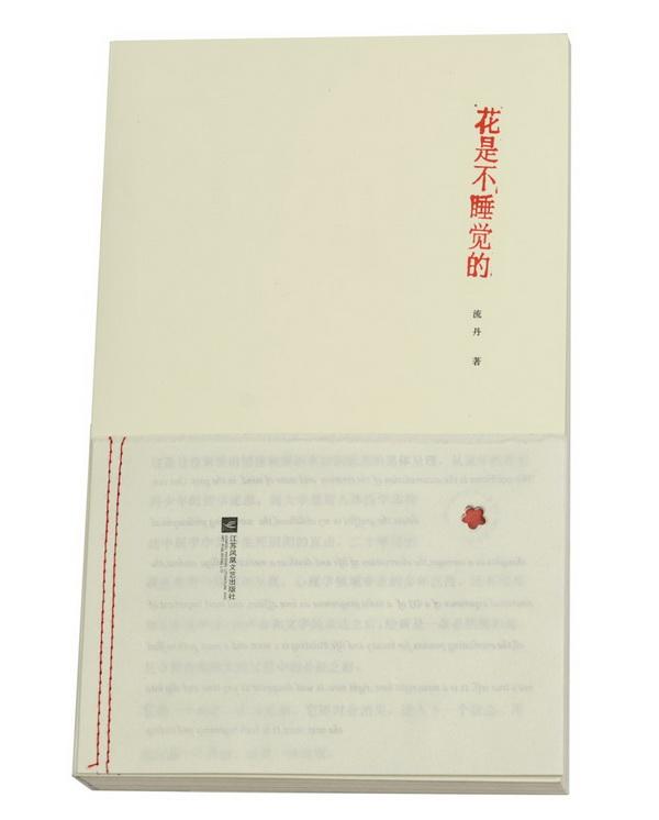2016中國最美的書