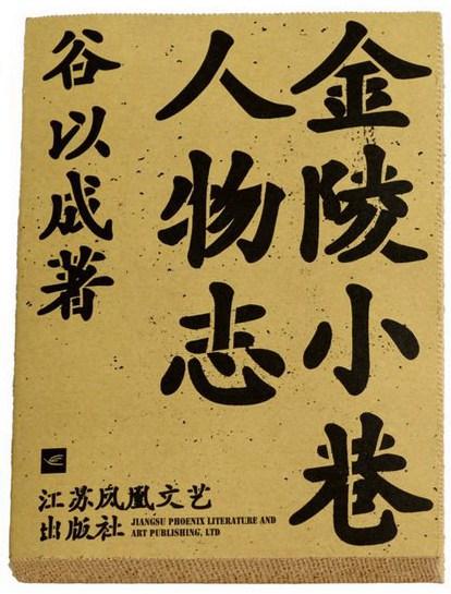 2016中國最美的書(上)