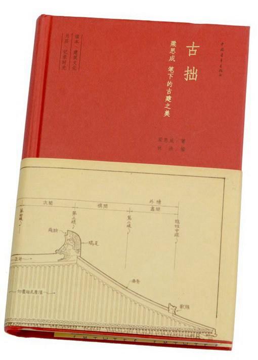 2016中國最美的書(下)