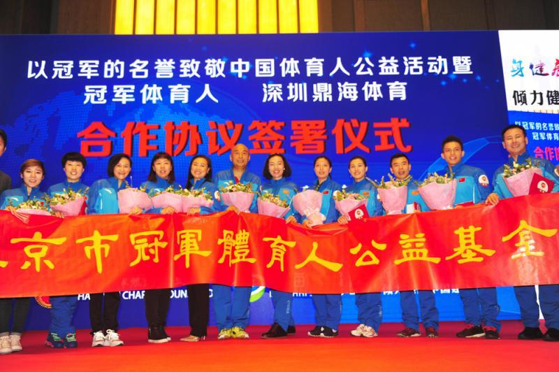 图:北京市冠军体育人公益基金会负责人