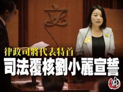 律政司將代表特首 司法覆核劉小麗宣誓