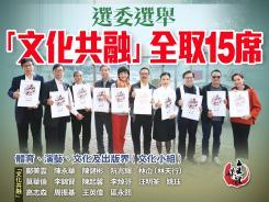 選委選舉|汪明荃「文化共融」全取15席