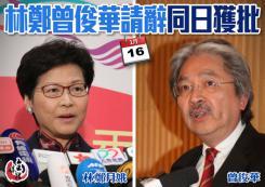 國務院同日批准林鄭月娥曾俊華辭職