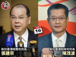 張建宗任香港政務司司長 陳茂波任香港財政司司長