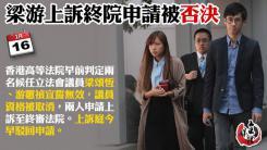 梁游上訴終審法院申請被否決