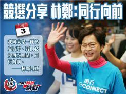 競選分享 林鄭提施政三大框架
