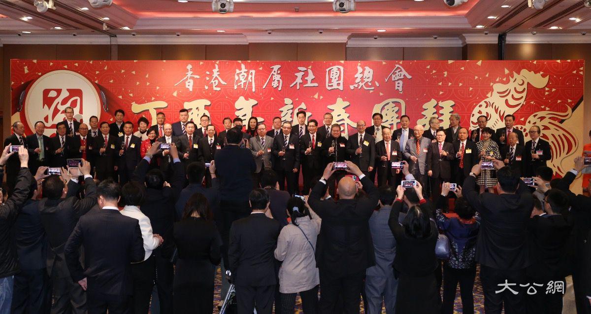 香港潮屬社團總會舉行丁酉年新春團拜