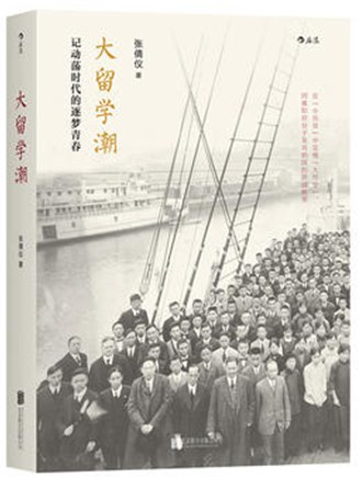 從《大留學潮》窺中國知識分子