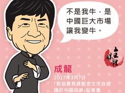 成龍:不是我牛 是中國巨大市場讓我變牛