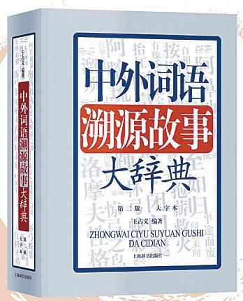 「王老漢」立言圓夢《大辭典》尋本溯源