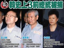 韓史上3位前總統被捕