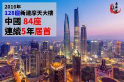 新建摩天大樓 中國連續5年居首