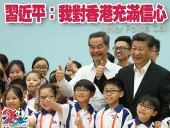 習近平:我對香港充滿信心