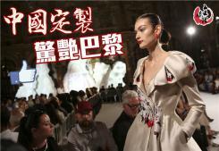 中國定製驚艷巴黎時裝周
