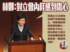 林鄭:對立會內耗感到傷心