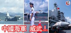 中國海軍  威武!