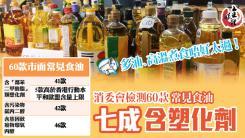 消委會驗60款食油  七成含塑化劑