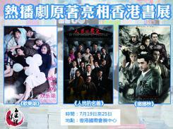 熱播劇原著亮相香港書展