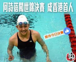 闖入世錦200米游決賽 何詩蓓成香港第一人