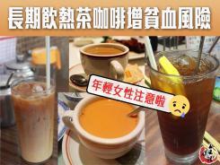 營養師:長期飲熱茶咖啡增貧血風險