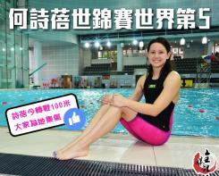 何詩蓓世錦賽200米奪第5 今轉戰100米泳