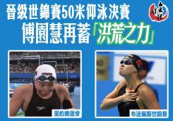 世錦賽女子50米仰泳明決賽  「洪荒少女」成功晉級