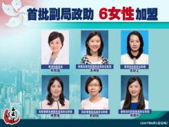 首批副局政助 6女性加盟