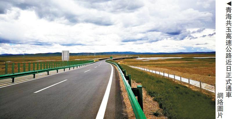 高原多年冻土区高速公路——青海省共和至玉树高速公路8月1日正式通车