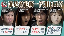 誰是香港新一代粗口王?