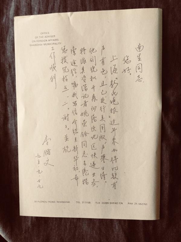 金沙国际娱乐网站:李公�o我��介�B信/姚�s�_口述_姚_姚_�P�