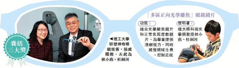 重庆时时彩网络平台:理大神奇�R片�P威日�韧甙l明展