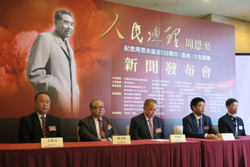 北京赛车官网投注app:周恩�砑o念展下月��展�e行