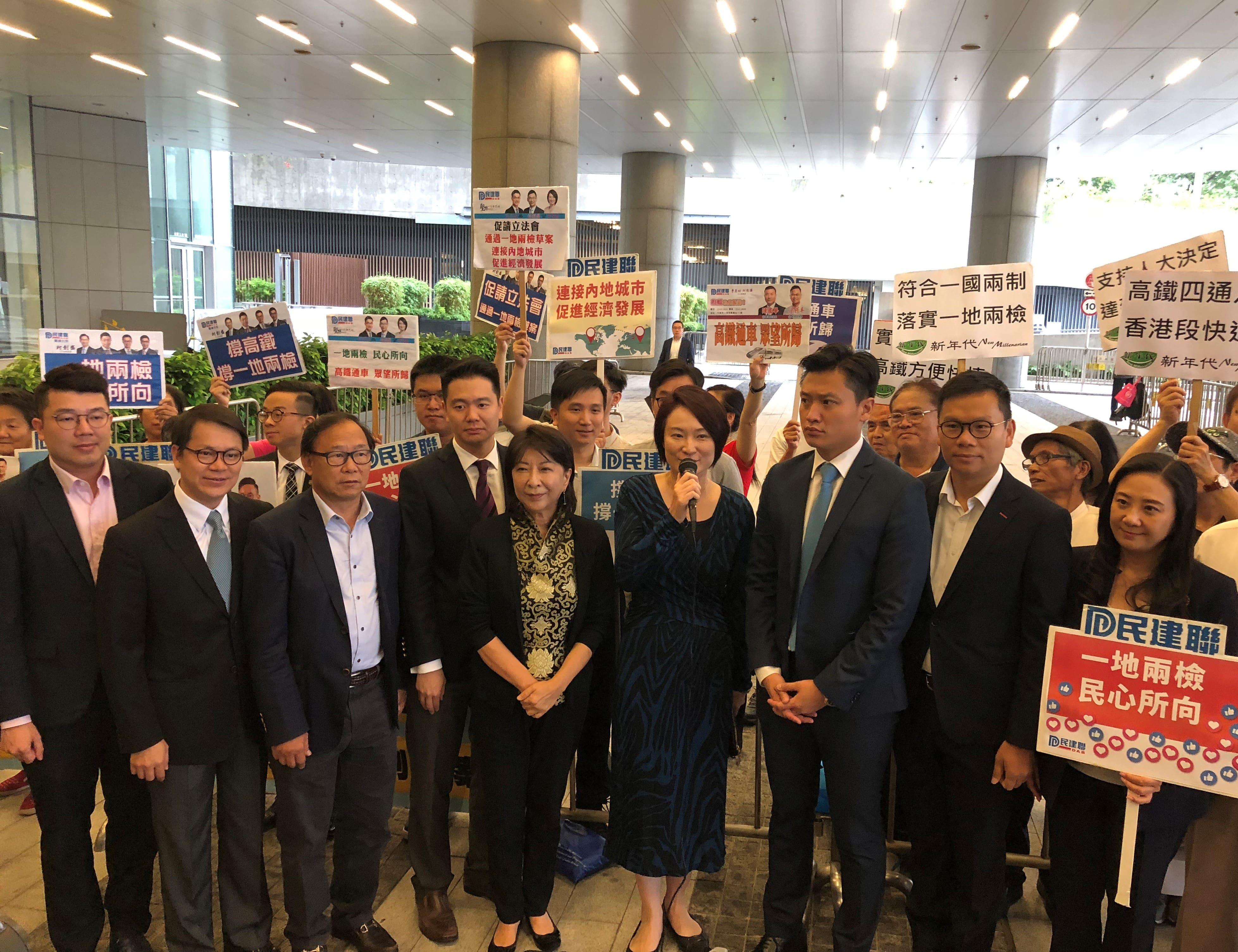 民建联促请立法会通过《广深港高铁(一地两检)条例草案》