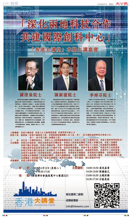 「香港大讲堂」12日开讲  在港三院士谈「共创国际科创中心」