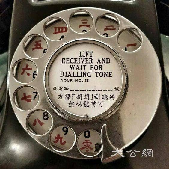香港电话号码四位开始\过来人