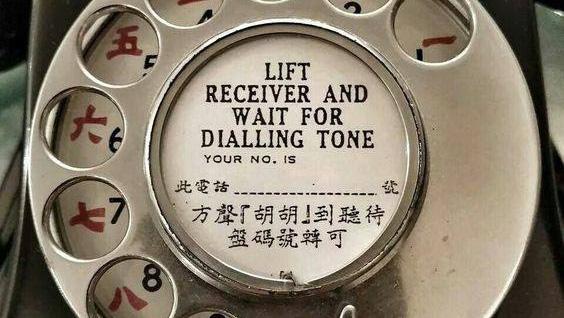 香港电话号码四位开始