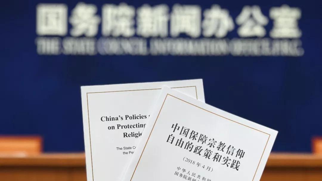 中国尊重和保障宗教信仰自由的十点经验