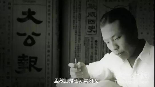 """""""用脚底板跑出大新闻""""——孟秋江与《大公报》"""
