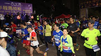 大公网主办2017香港(屯门)国际半程马拉松