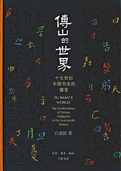 從傅山看書法之「變」——讀白謙慎《傅山的世界》