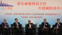 香港大讲堂探讨深化两地合作 共建国际创科中心