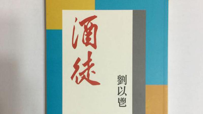 中国意识流小说经典之作 重读刘以鬯《酒徒》有感