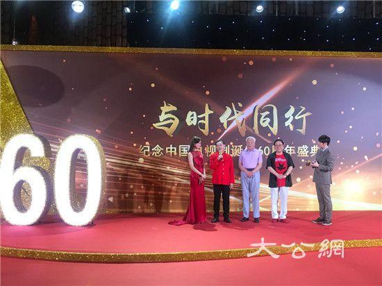 纪念中国电视剧诞生60周年 四大名著剧组同台掀怀旧风