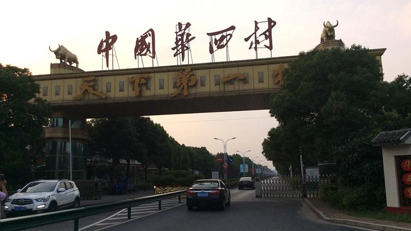 """【改革开放40年】改革""""样本""""转型华西村放眼全球"""