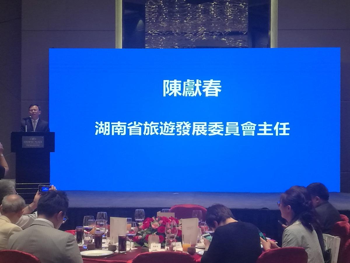 """2018""""锦绣潇湘—走进香港""""旅游推介会举行 共话发展新契机"""