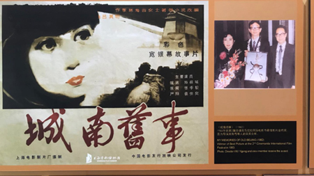 改革开放40年电影海报展 回顾中国电影辉煌