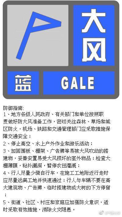 雷雨大风来袭 北京市气象台今早连发3预警
